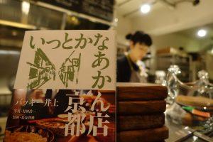 photo: いっとかなあかん店 京都